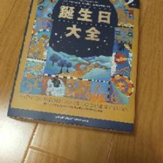 誕生日占いの本!の画像