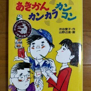 小学生中学年用 読書本