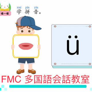 中国語講座 初心者から上級者まで 予約制ネイティブ講師 1コマ50分