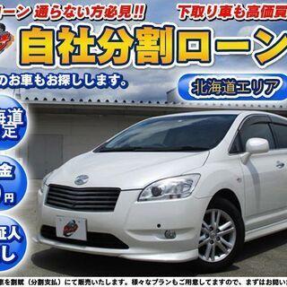 【自社ローン】★保証人なし★北海道エリア★マークXジオ 240G...
