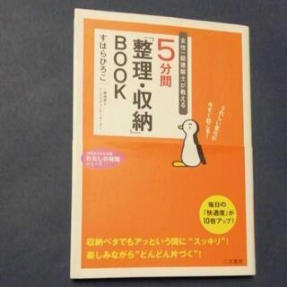 5分間「整理・収納」book