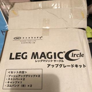 スマートワンダーコアとレッグマジックサークルのセット♪ − 愛知県