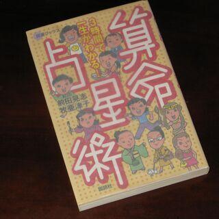 ④前田晃志・他著 算命占星術の本を売ります 251P+暦 200...