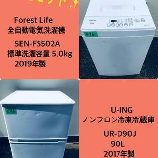 2019年製❗️ 特割引価格★生活家電2点セット【洗濯機・…