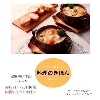 新しいタイプの家庭向け料理の基本(洋食)