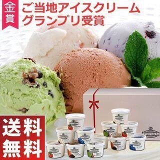 木次乳業の受賞アイス・乳製品を全国にギフト発送します【送料無料】