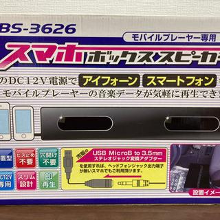 スマホボックススピーカー SBS-3626
