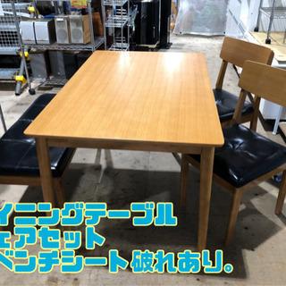 ダイニングテーブル チェアセット ※ベンチシート破れあり。【C4...