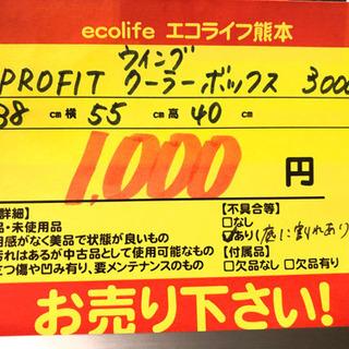 PROFIT ウィングクーラーボックス ※底に割れあり。【C5-520】① - 売ります・あげます