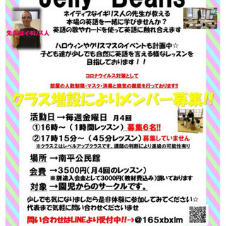 募集‼︎  川口市での子ども英語サークル【Jelly Beans】