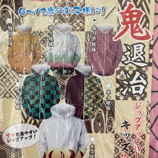 鬼滅の刃 竈門禰豆子セット③ − 北海道