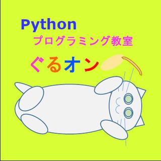 【辻堂】パイソン プログラミング体験教室 (最寄り駅 辻堂駅)