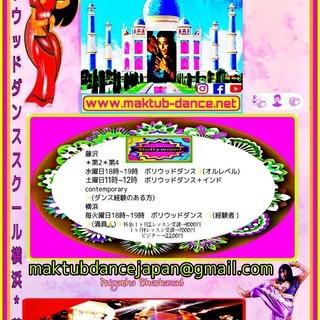 ボリウッドダンス藤沢 7月よりスタートするクラスを記念して入会キ...