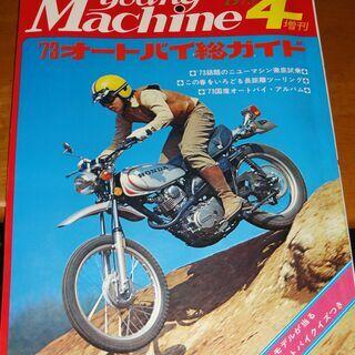 ヤングマシン 1973/4 '73 オートバイ総ガイド(月刊ヤン...