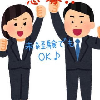 【急募】設備管理/営業職/正社員/1日 1.2件のアポで月収70...