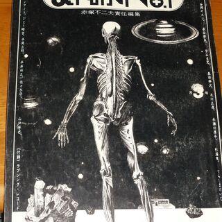 雑誌 赤塚不二夫 責任編集 まんが№1 1973年3月号 藤子不...