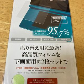 3DS用 フィルム