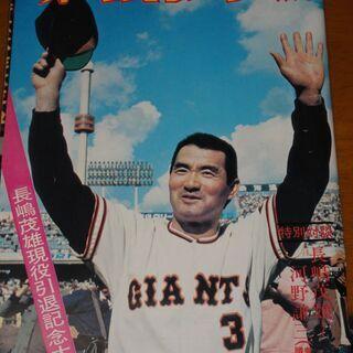 雑誌 週刊ベースボール 昭和49年11月4日号[47] 「長嶋茂...