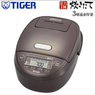 【ネット決済】タイガー炊飯器
