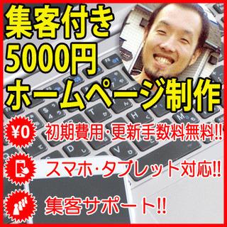 岡山市 の 集客付き5000円 ホームページ制作 は「 らくうぇぶ 」