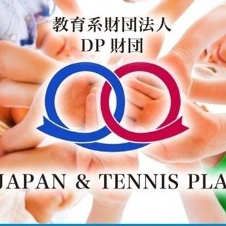 小中高校生のためのテニススクール「テニスプラネット武蔵小杉」(1...