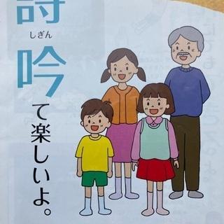 詩吟shigin(漢詩,和歌,俳句,近代詩の音読) 小田原・平塚...