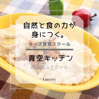 キッズ食育スクール 体験レッスン受付中!