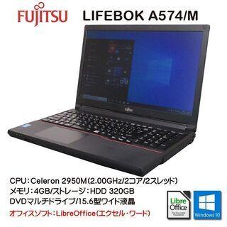スタンダードノートパソコン ★富士通 LIFEBOOK A574...