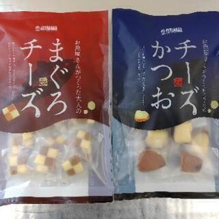【ネット決済】まぐろチーズ&チーズかつお 各1袋