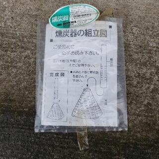 くん炭器(組立式)