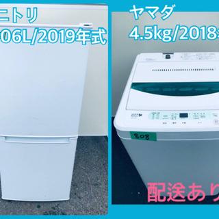 ⭐️2018年式⭐️ 洗濯機/冷蔵庫!!激安日本一♪♪販売…