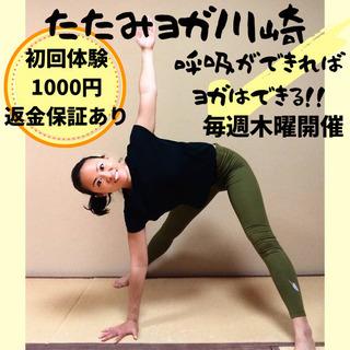 たたみヨガ川崎  5/27(木)  湿度に負けないメンタル&ボディを!