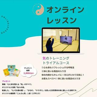【鳥取】気功・太極拳の大元「気のトレーニング」オンライン個別説明...