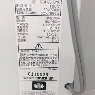 CORONA ウィンドエアコン コロナ 窓用エアコン 1.6kw GW-FA1620 2020年製 Relala  - 福岡市