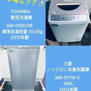 10.0kg ❗️送料設置無料❗️特割引価格★生活家電2点…