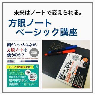 【オンライン受講OK】方眼ノート2DAYベーシック講座