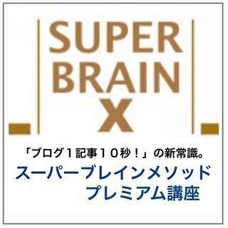 【オンライン受講OK】スーパーブレインメソッド2DAYプレミアム講座