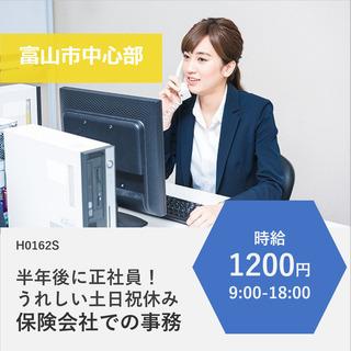 【富山市駅前】時給1200円・半年後に正社員!保険会社で電話対応...