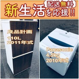 送料無料❗️⭐️限界価格に挑戦⭐️冷蔵庫/洗濯機の今回限り…