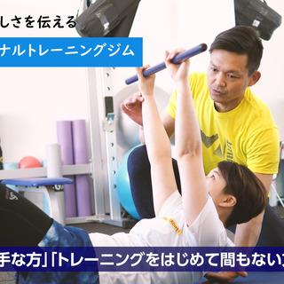 運動の苦手な方歓迎!「骨盤力トレーニング」お腹痩せ・肩こり・腰痛...