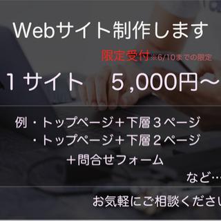 6/10までの限定 ホームページ制作