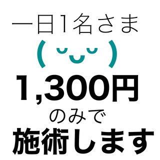 《1日ご希望者1名さまを1,300円のみで施術します》◆なるべく...