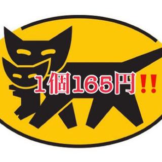 【1個165円‼️】ヤマトドライバー募集