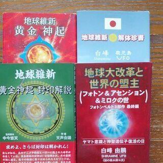 地球維新シリーズ4冊まとめて