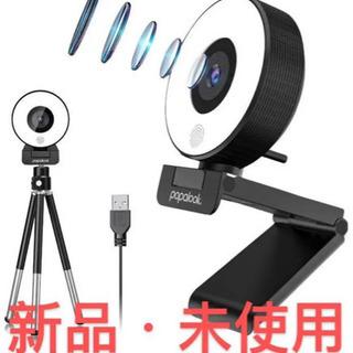 Webカメラ タッチLEDライト付き 美顔カメラ 360°調整 ...