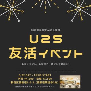 【60名規模!!】 20代限定 友活パーティー@西新宿 〜5月22日〜