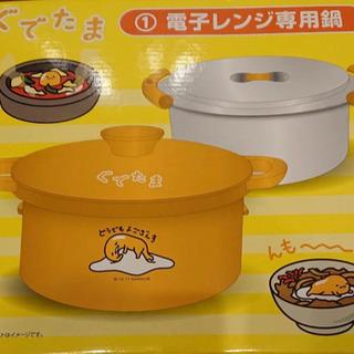 【値下げ】新品ぐでたま 電子レンジ専用鍋