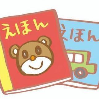 3歳~5歳位対象の絵本お譲り頂けませんかm(_ _)m