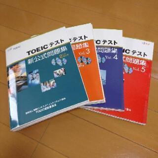 TOEIC公式問題集 4冊