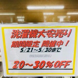 【リサイクルショップどりーむ荒田店】 洗濯機 !期間限定安売り開...